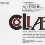 ODA展でポスター出品します。