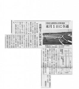 県道九蟠東岡山停車場線 来月1日に全通