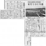 周辺道路9月1日開通決定。