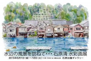 石原清 水彩画展2015