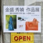 金盛秀禎作品展開催中です。