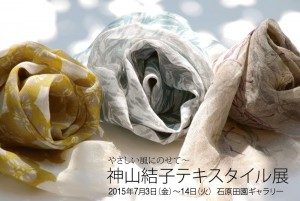 ハガキ表_神山結子テキスタイル展s