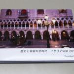 イタリア旅行の写真集を制作しました。