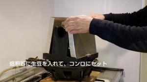 焙煎機に生豆を入れて、コンロにセット