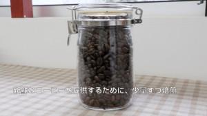 新鮮なコーヒーを提供するために、少量ずつ焙煎