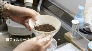 紙フィルターに、挽いた豆をセット