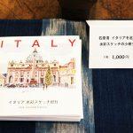 イタリア水彩スケッチの作品小冊子を作ってみました。
