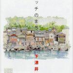所属の岡山デザイナーズ協会で紹介されています。