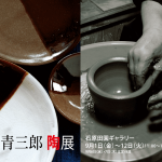 中谷清三郎陶展ハガキ-カラー面