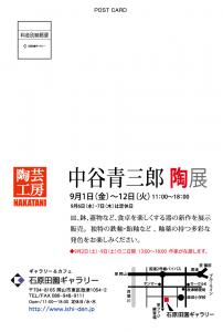 中谷清三郎陶展ハガキ-ポスト面