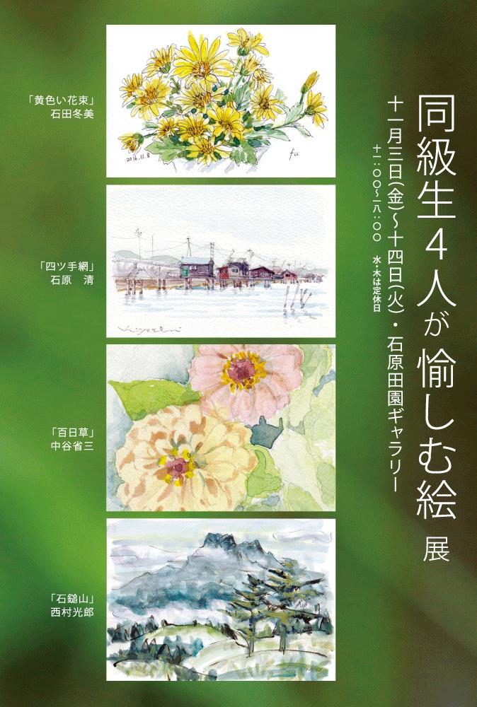 hagaki-color