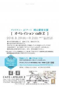 オペレイション café Z - 1