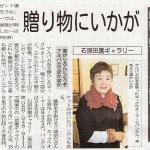 新聞で紹介されました!残り開催は14〜18日です。