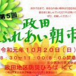 20日(日)は政田ふれあい朝市に出店!