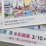 「岡アートギャラリー」にて石原清の個展開催。